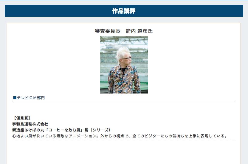 宇和島運輸あけぼの丸1.TVCM  _c0186612_11242496.jpg