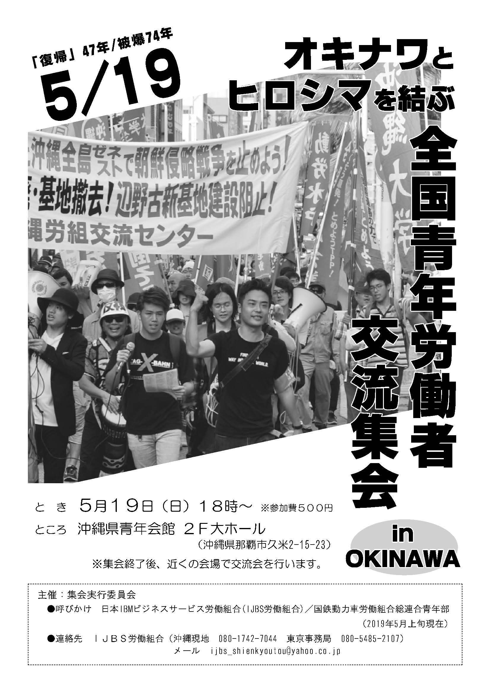 5・19オキナワとヒロシマを結ぶ全国青年労働者交流集会in OKINAWAを開催します_d0155415_10455911.jpg