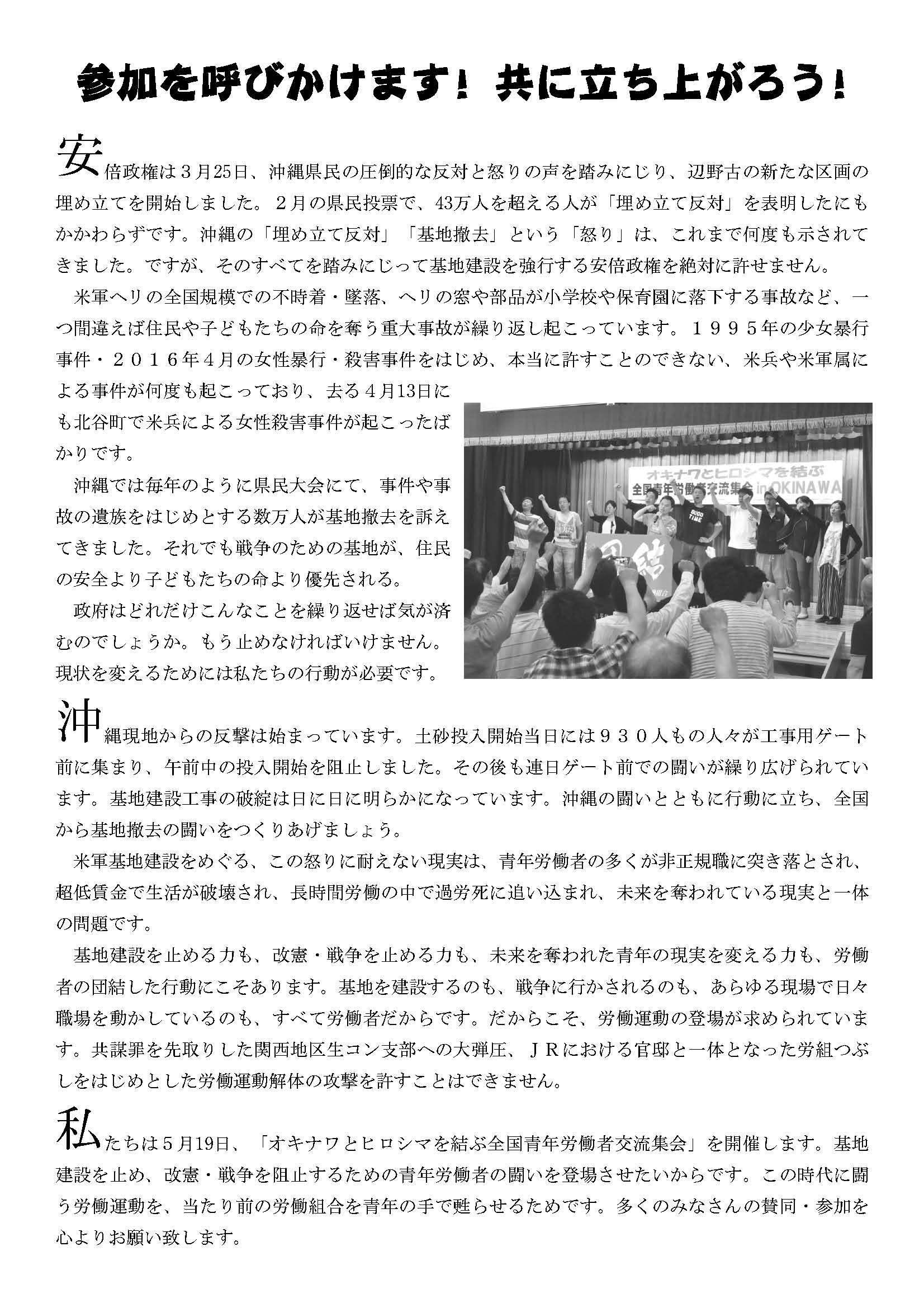 5・19オキナワとヒロシマを結ぶ全国青年労働者交流集会in OKINAWAを開催します_d0155415_10460161.jpg
