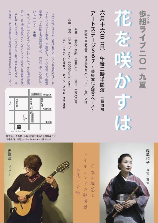 「花を咲かすは」 日本の横笛とアイルランドの弦楽器 出会いの妙_b0044718_10060394.jpg