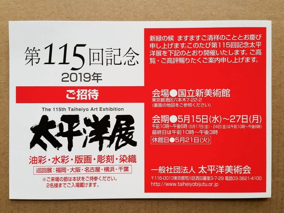 太平洋展2019_d0065820_20094301.jpg