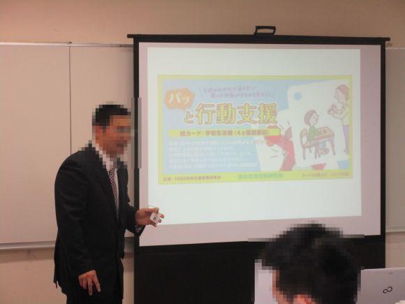 【教え方セミナー報告】5月12日・特別支援教育_e0252129_00110995.jpg