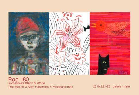 5/21~26 恵比寿 ギャラリー マール Red 180展(6日間)_e0256436_16274842.jpg