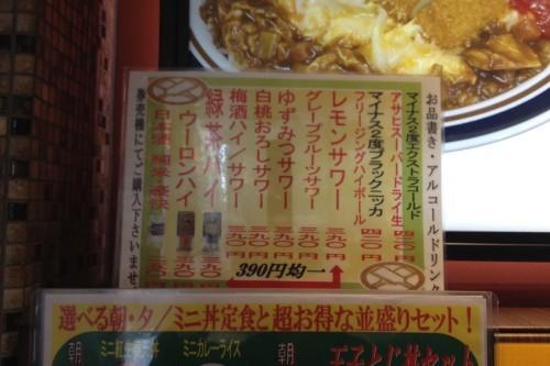 281杯目:富士そば市川店で選べる朝定食_f0339637_07304206.jpg