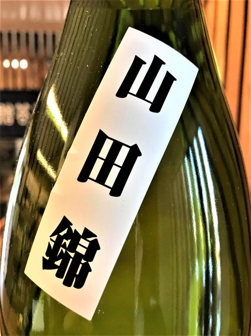【日本酒】臥龍梅 改元搾りSpecial 直汲み 純米吟醸 無濾過生原酒 山田錦仕込み 限定 30BY🆕 _e0173738_1913060.jpg