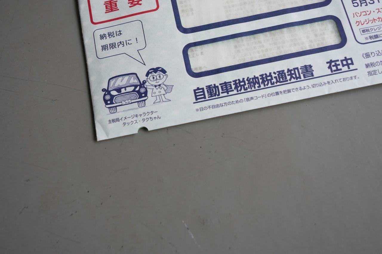 自動車税_a0044241_18142699.jpg