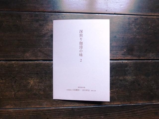 深煎り珈琲の味2 / 大坊勝次&吉川孝志_e0230141_21335723.jpg