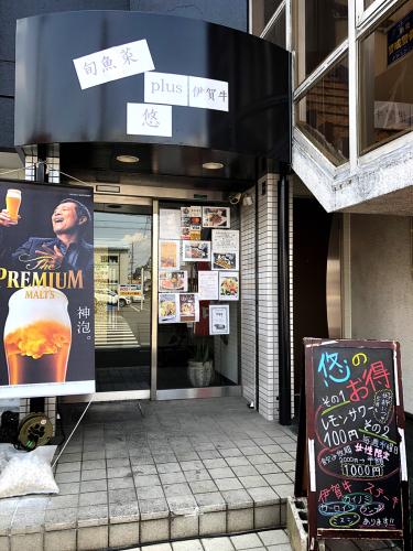 旬魚菜 plus 伊賀牛 悠_e0292546_05292938.jpg