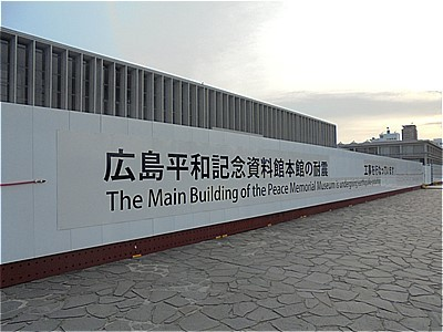 広島の旅 平和記念公園・原爆ドーム_c0087349_10234313.jpg