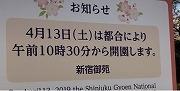 沖縄返還記念日 \'19_f0053757_00023071.jpg
