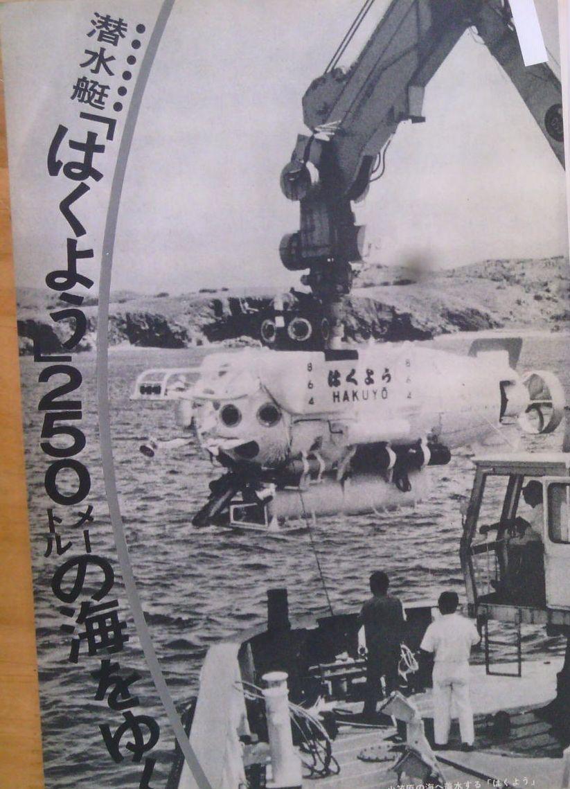 0516 ダイビングの歴史 72 海の世界 1974-07_b0075059_15312963.jpg