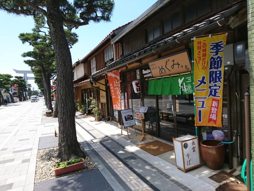 出雲大社門前町商店街「神門通り」_c0112559_07262887.jpg
