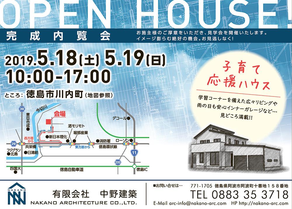 ◎「注文住宅」完成内覧会を開催します!_a0163962_10323354.jpg