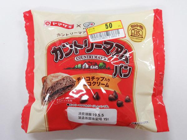 【菓子パン】カントリーマアムパン_c0152767_23070001.jpg