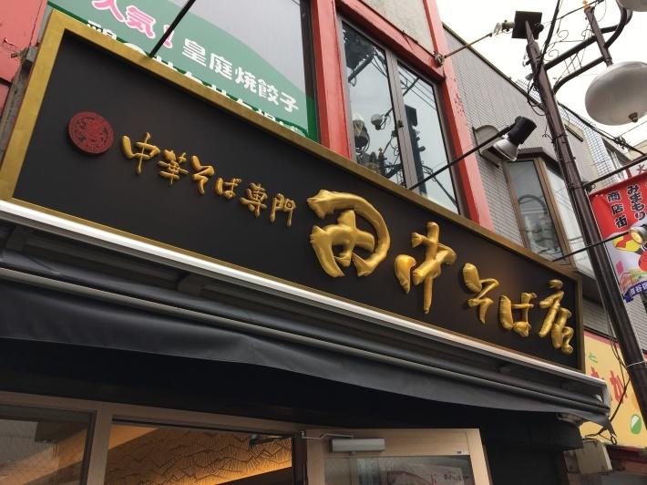 中華そば専門 田中そば店@下高井戸_a0137874_19082241.jpg