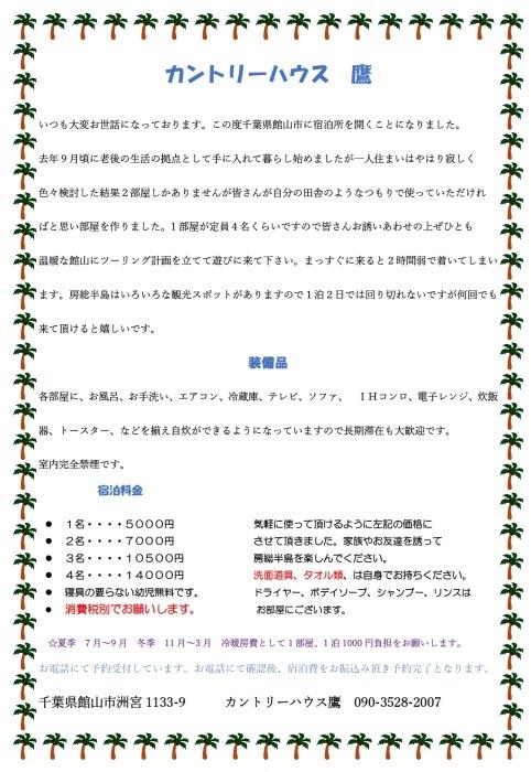 カントリーハウス鷹_f0200580_15184927.jpg