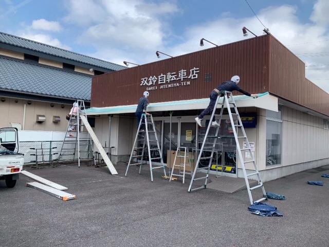 お店を塗り直ししました_b0189682_16541062.jpg