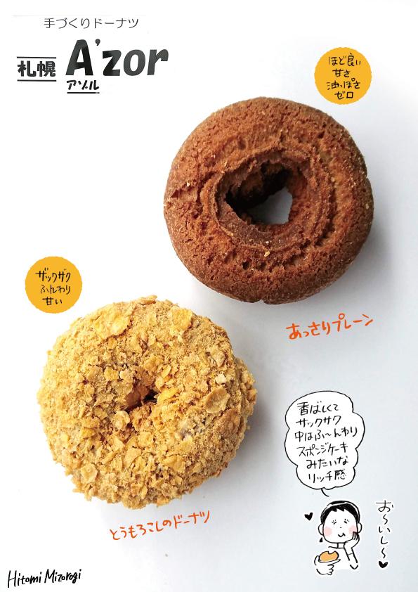 【札幌】アゾルのドーナツ2種【サックサクでほわほわ!おいしい!】_d0272182_10541933.jpg