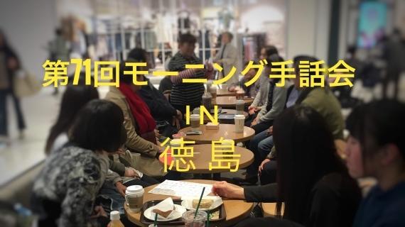 【徳島開催・】essenceモーニング手話会_a0277483_22330501.jpeg