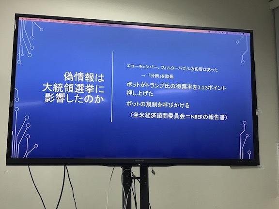 『現代アメリカ政治とメディア』津山恵子さん講演! ネットの時代における政治の分断とは_c0050387_15403762.jpeg