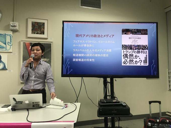 『現代アメリカ政治とメディア』津山恵子さん講演! ネットの時代における政治の分断とは_c0050387_15410432.jpeg