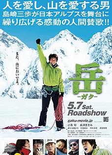 岳 ガク  鑑賞_f0039487_11080496.jpg