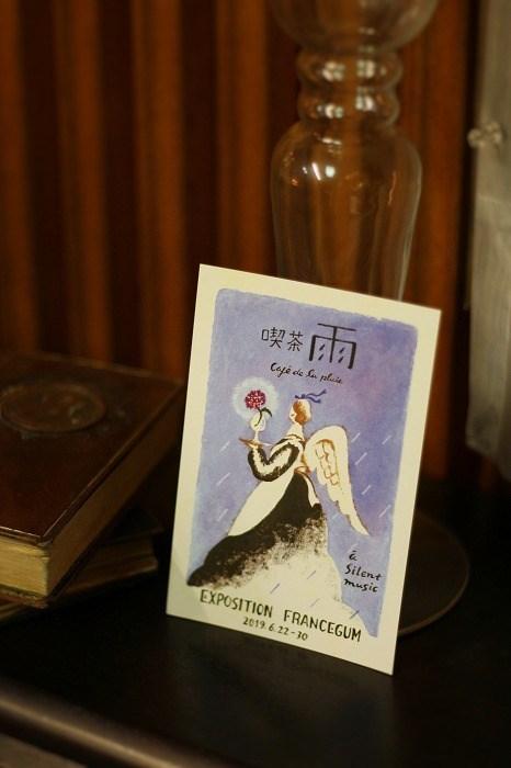 フランスガム展      〜 喫茶  雨 〜  開催中_c0203401_20401177.jpg