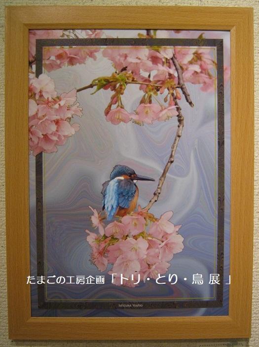 たまごの工房企画「トリ・とり・鳥 展」 その4_e0134502_17470663.jpg