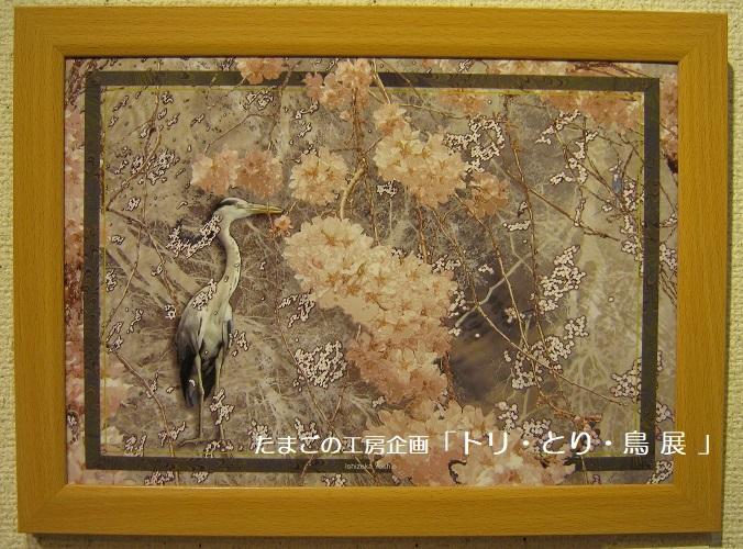 たまごの工房企画「トリ・とり・鳥 展」 その4_e0134502_17471653.jpg