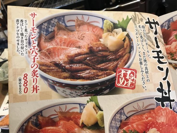 サーモンと穴子の炙り丼@磯丸水産_c0212604_12143938.jpg