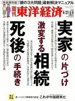 週刊東洋経済に掲載されました。_d0054704_19170718.jpg
