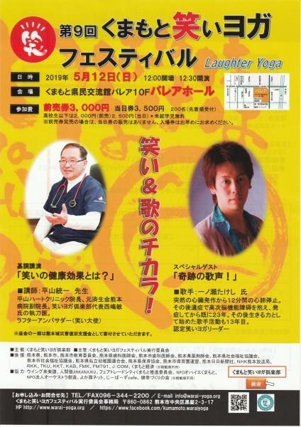第九回笑いヨガフェスティバルに参加♥_c0090212_10241301.jpg