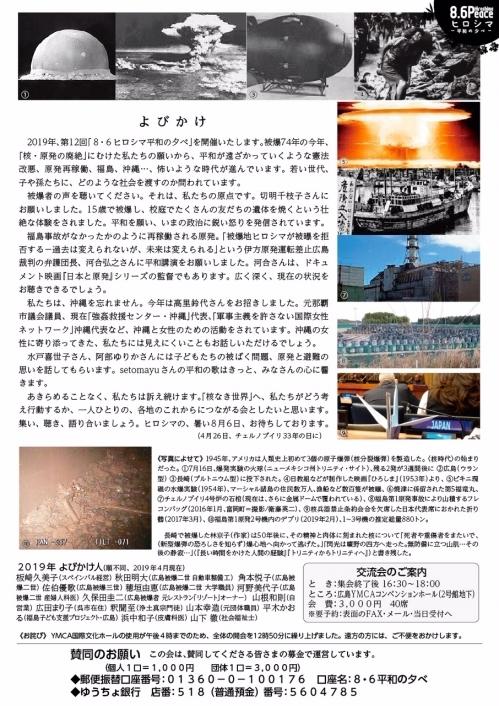 「8.6ヒロシマ平和の夕べ」_e0094315_08284681.jpg