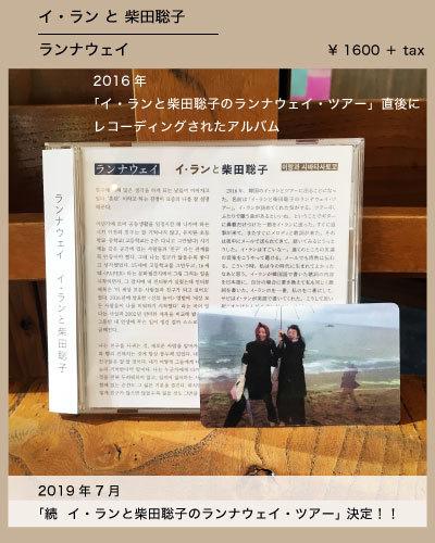 「イ・ランと柴田聡子 / ランナウェイ」入荷してます_e0120930_19292720.jpg