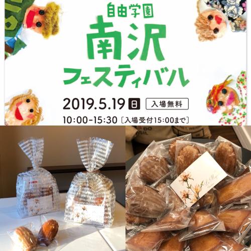 自由学園「春の南沢フェスティバル」が催されます。_f0203335_23524466.jpg