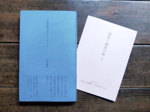 大坊珈琲店のマニュアル / 大坊勝次_e0230141_22130429.jpg