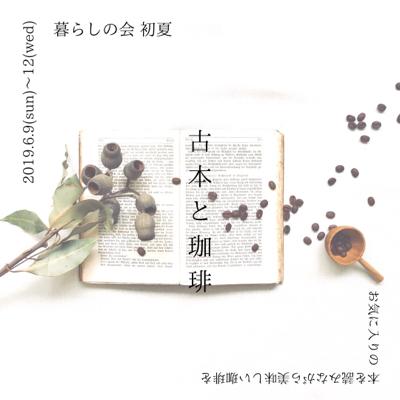 暮らしの会初夏_f0238042_22285911.jpg