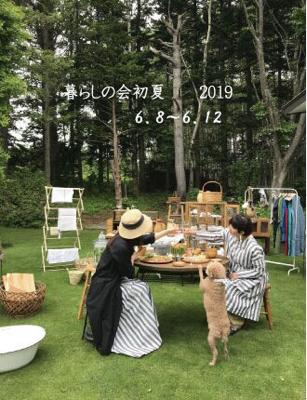 暮らしの会初夏_f0238042_22285997.jpg