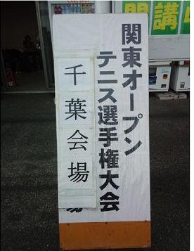 関東大会、金星を逃しました_a0151444_13283504.jpg