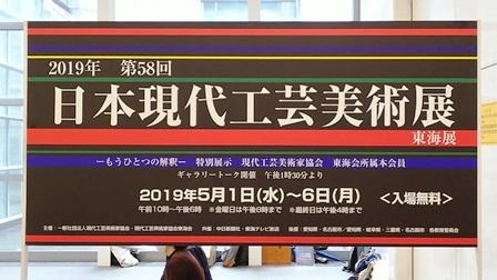 作業日誌(第58日本現代工芸美術展東海展作品展示作業)_c0251346_12474456.jpg