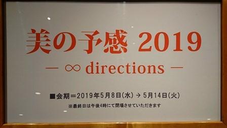 作業日誌(「美の予感2019 - ∞ directions -」京都展作品搬入展示作業)_c0251346_12554585.jpg