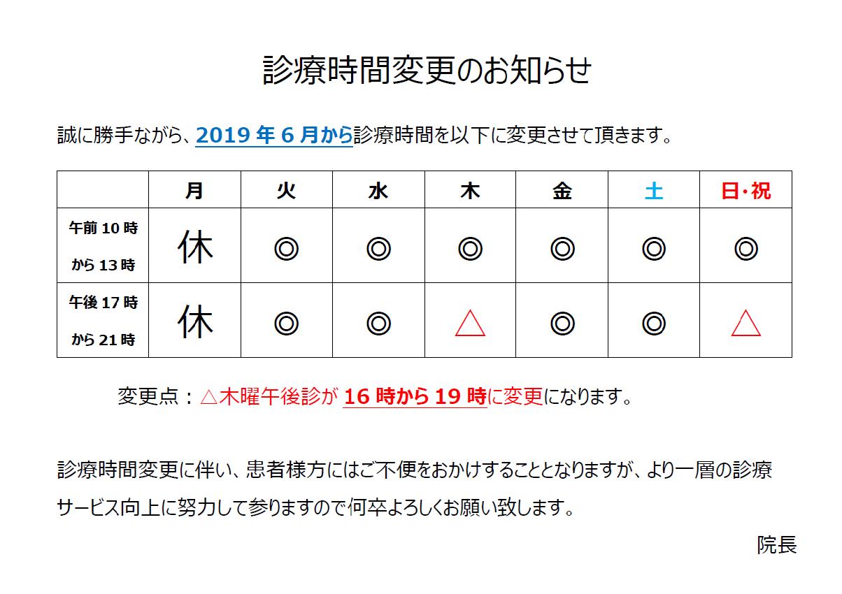 【重要】2019年6月から診療時間が変わります。_e0339146_19553526.png