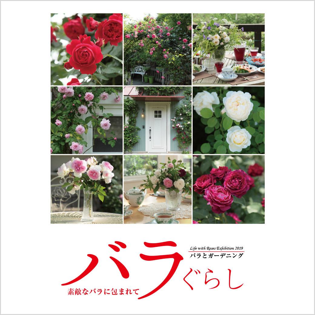 バラぐらし~素敵なバラに包まれて~池袋西武_a0094959_23165827.jpg