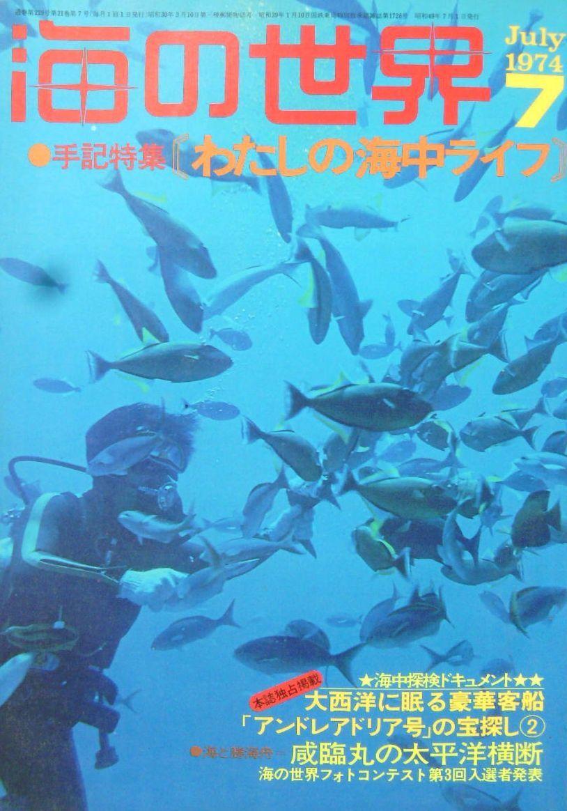 0517 ダイビングの歴史 72 海の世界1974-7月 2_b0075059_14581060.jpg