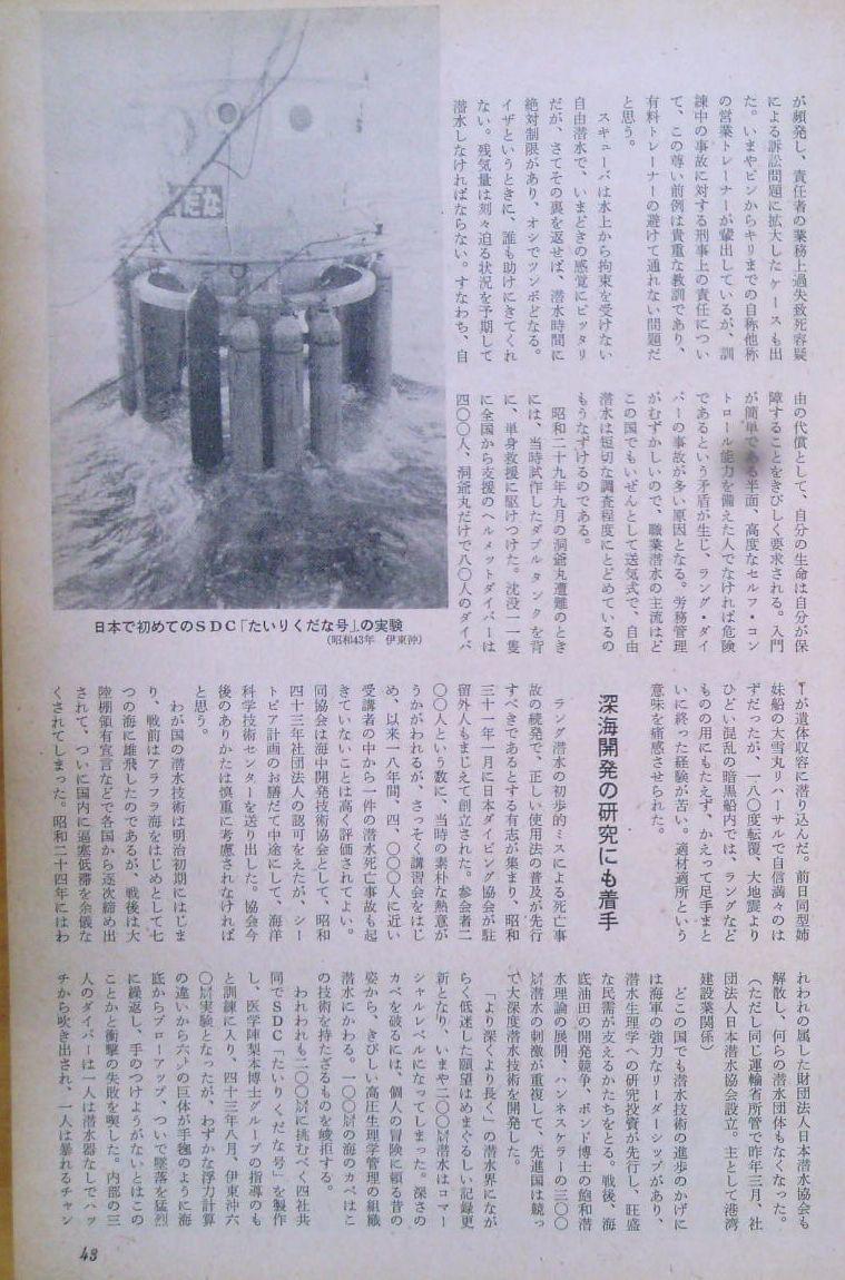 0517 ダイビングの歴史 72 海の世界1974-7月 2_b0075059_15013081.jpg