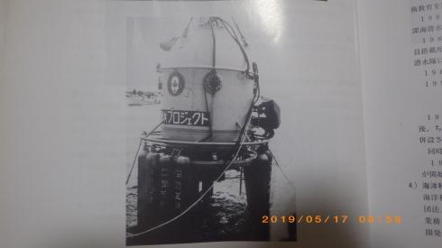 0517 ダイビングの歴史 72 海の世界1974-7月 2_b0075059_15153008.jpg