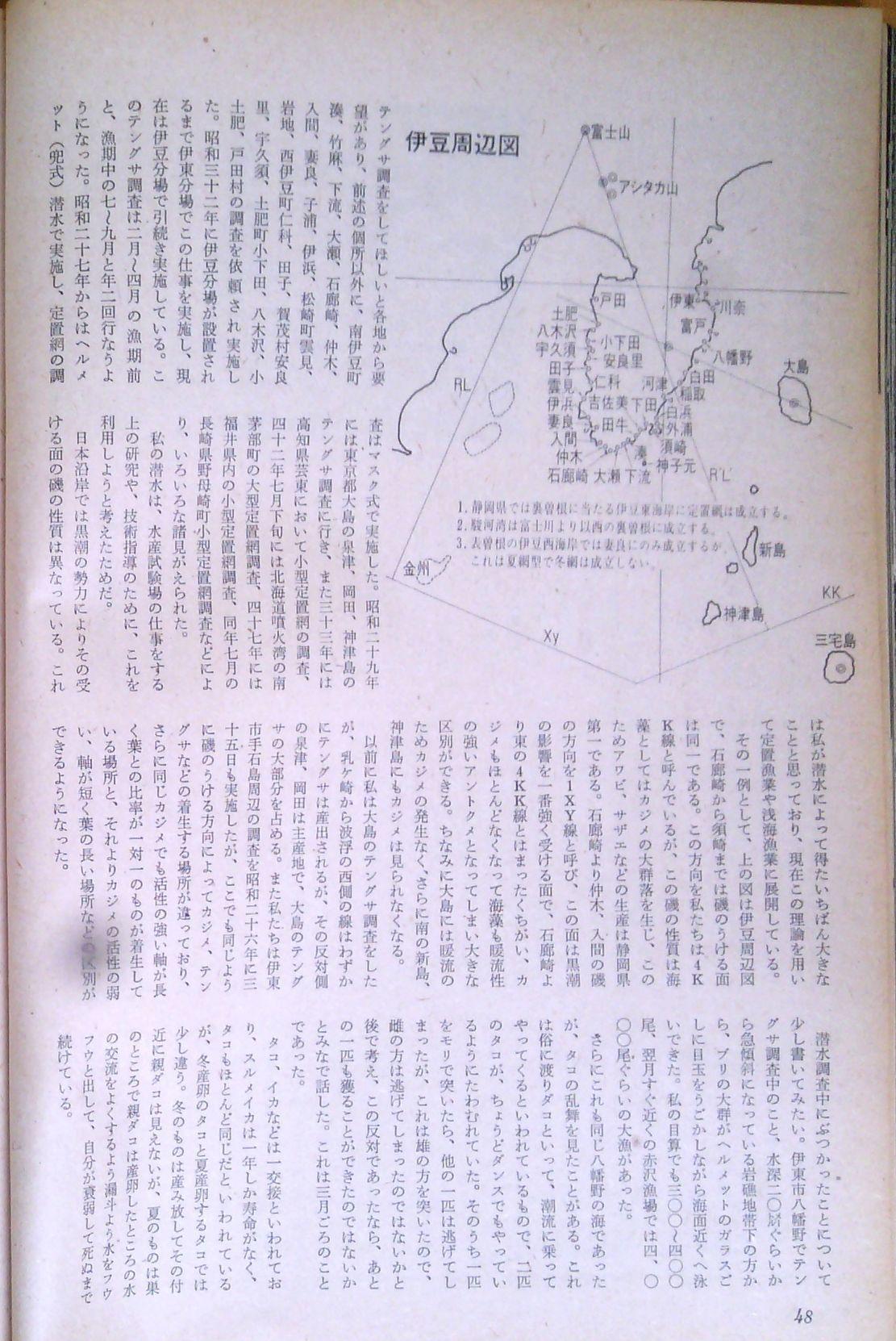 0517 ダイビングの歴史 72 海の世界1974-7月 2_b0075059_15172720.jpg