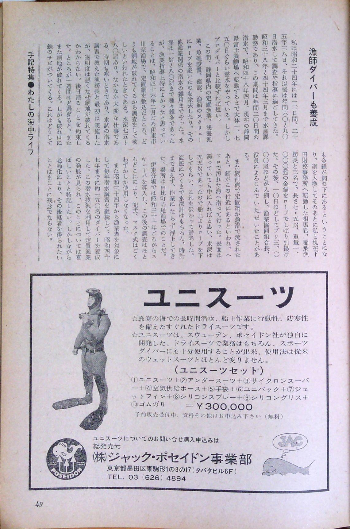 0517 ダイビングの歴史 72 海の世界1974-7月 2_b0075059_15174897.jpg
