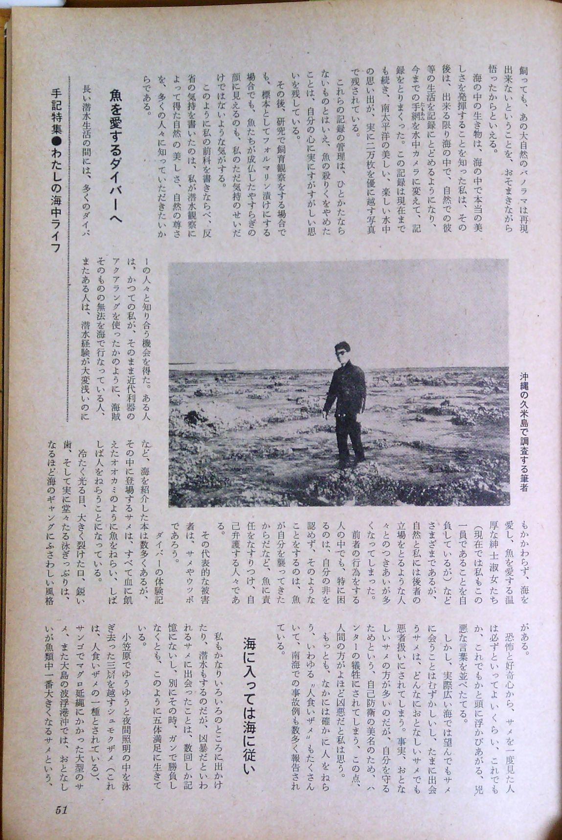 0517 ダイビングの歴史 72 海の世界1974-7月 2_b0075059_15191739.jpg