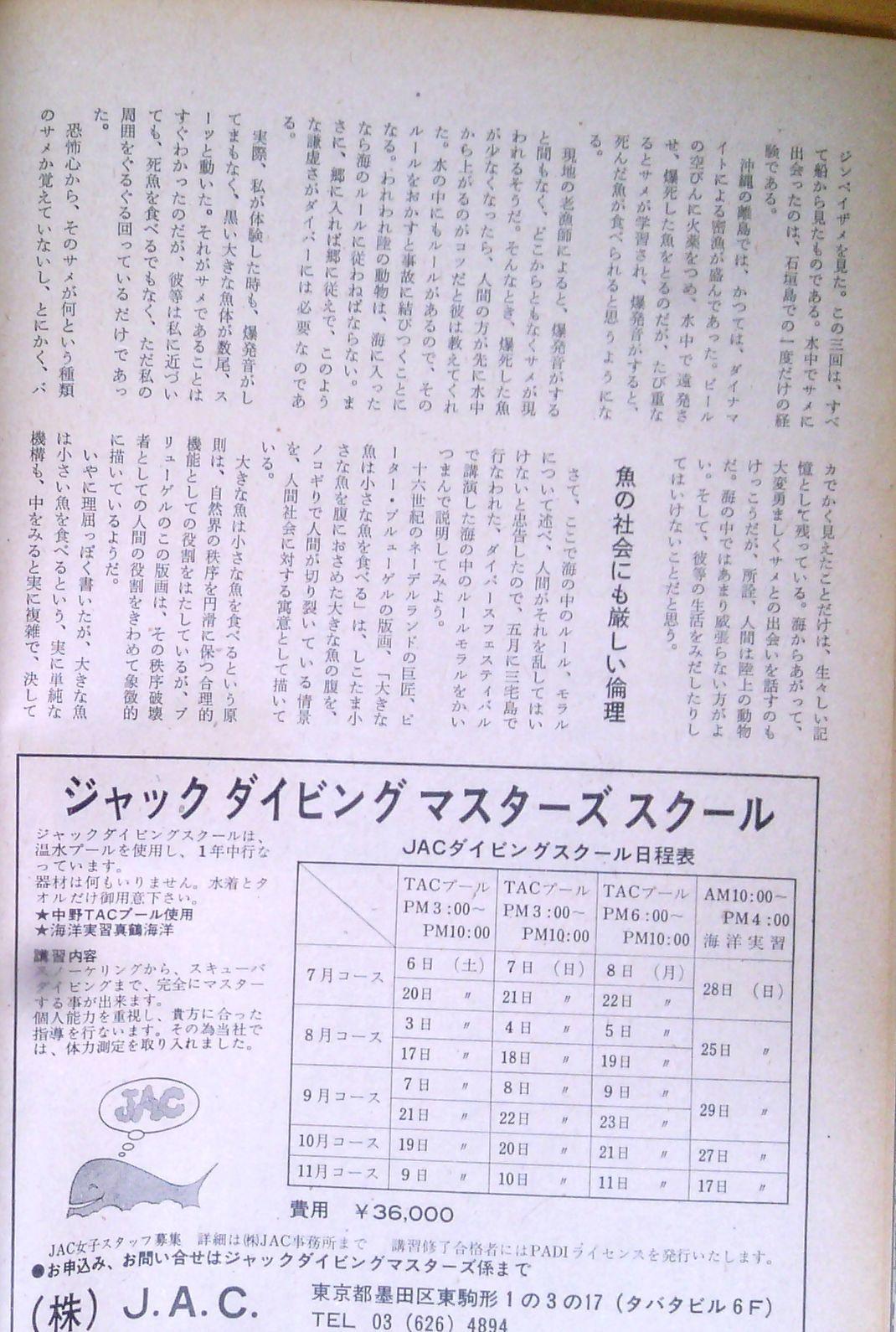 0517 ダイビングの歴史 72 海の世界1974-7月 2_b0075059_15193710.jpg